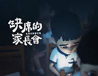 缺席的家長會 ABSENCE - 3D動畫