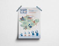 真理街三巷│Graphic Poster