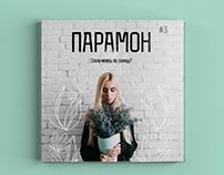 """Верстка онлайн-журнала """"Парамон"""""""