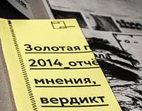 Typo_Gorod magazine