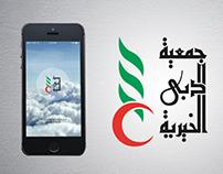 تطبيق جمعية دبي الخيرية