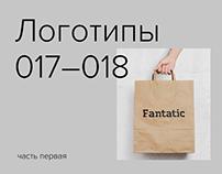 Логотипы за 2017-2018 #1