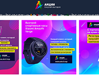Всеукраинский портал акции - Akcii.top