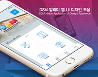 DSM Notice Application - UI Design Assistance