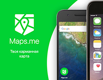 Концепт иконки для приложения Maps.me