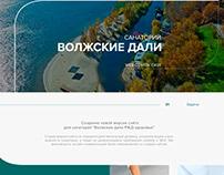 """Создание сайта для санатория """"Волжские дали"""""""