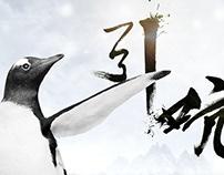 2016腾讯视频企鹅影业发布会