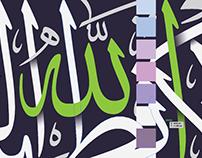 ألا بذكر الله تطمئن القلوب بالخط العربي