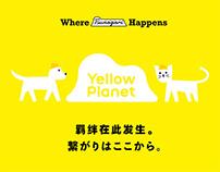 【白色至上设计】Yellow Planet 品牌平面视觉设计