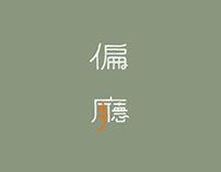 魏如萱《偏廳》演唱會 Waa wei Pianting Concert