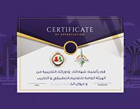 مشروع المهعد الدولي الكويتي للتدريب موشن جرافيك