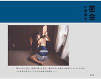 小林修士攝影集『密会』販賣中 台湾淳久堂 光復南路店