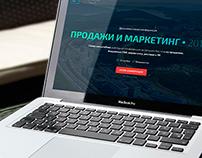 Landing page для конференции «Продажи и маркетинг»