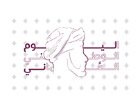 46 National Day Of Oman Emblem