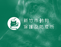 新竹市動物保護及防疫所