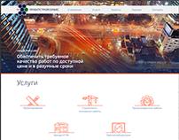 "Сайт для Компании ""ПроектСтройСервис"""