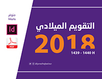 calendar 2018 + 1439/1440 H تقويم ٢٠١٨ ميلادي هجري