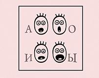 Learn cyrillic letters brochure