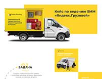 """Кейс по ведению SMM """"Яндекс.Грузовой"""""""