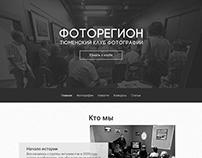 Сайт тюменского клуба фотографии