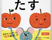 "PictureBook""たす"""