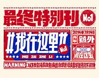 Taobao Mobile - #IAmHere