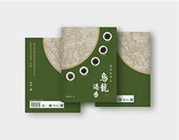 《南洋茶事之烏龍過番》書籍排版設計
