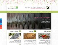 مركز ام المؤمنين عائشة -رضي الله عنها- لتحفيظ القرآن