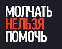 Рекламная кампания против семейного насилия
