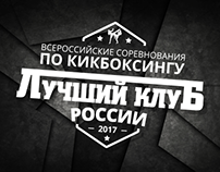 All-Russian kickboxing competition «Russia's best club»