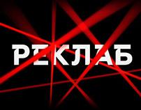 Reklab. Logo.