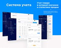 CRM система для интернет-магазина