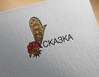 """Logo intimnoy kosmetiki """"Skazka"""""""