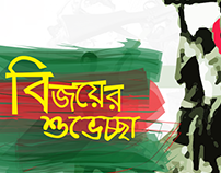 Bijoy Dibosh vector | Victory Day | Bangladesh |Freebie