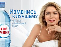 Svyatoy Istochnik
