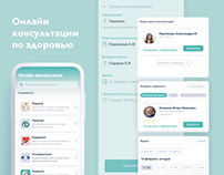 Онлайн консультации по здоровью