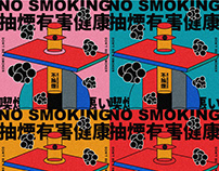 不抽煙/NO SMOKING