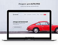 Auto.pro - concept site