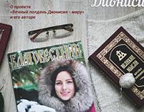 «Благовестник» - областной епархиальный журнал