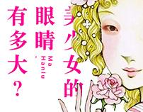 美少女的眼睛有多大? /manga Iconography
