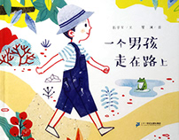 一个男孩走在路上 / A boy on the road