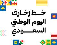 Saudi National Day Pattern Font