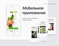 Mobile app Eat&Fit