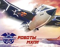 «Морской дрон Птеродактиль»/Millitary Robotics