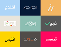 100 Arabic words as image (1)