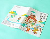 宜蘭東嶽文化祭迺歌仔城 活動手冊 Yilan Taiwanese Opera Festival booklet