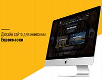 """Дизайн сайта """"ООО Евросмазки"""""""