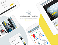 Хорошая связь / mobile online shop
