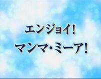 関西テレビ「エンジョイ!マンマミーア!」