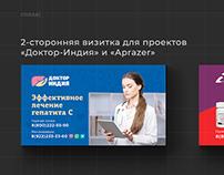 """Дизайн визиток для проектов """"Доктор-Индия"""" и """"Aprazer"""""""